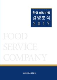 한국 외식기업 경영분석(2017)
