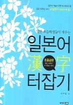 일본어 한자 터잡기: 초중급편(일본 초등학생들이 배우는)(한자쓰기노트포함)