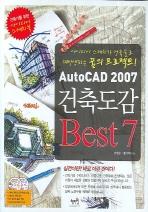 건축도감 BEST 7(CD2장포함)