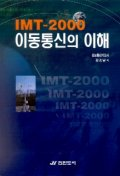 IMT-2000 이동통신의 이해