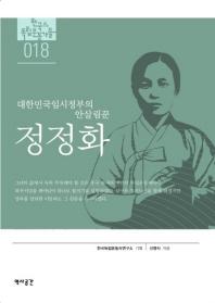 정정화: 대한민국 임시정부의 안살림꾼(한국의 독립운동가들)