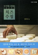 치즈수첩(내 미각을 사로잡는 104가지)(구르메 수첩 11)