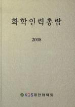 화학인력총람 (2008)(양장본 HardCover)