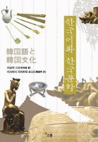 한국어와 한국문화(한 일 대역판)