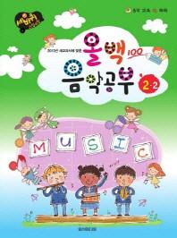 올백 음악공부 2-2(2013년 새교과서에 맞춘)(음악 교육 IQ 쑥쑥)