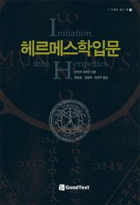 헤르메스학 입문 ▼/좋은글방[1-210006]