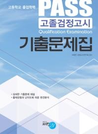 PASS 고졸검정고시 기출문제집(2020)