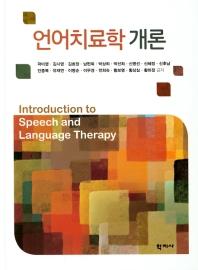 언어치료학 개론(양장본 HardCover)