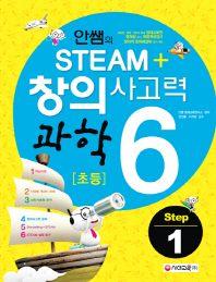 STEAM+ 창의사고력 과학 초등6 Step. 1(안쌤의)