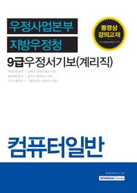 컴퓨터일반(우정사업본부 지방우정청 9급 우정서기보(계리직))