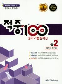 중학 영어 중2-2 기출 문제집(미래 최연희)(2019)(적중100)