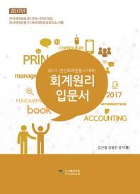 회계원리 입문서(전산회계운용사 대비)(2017)(개정판 10판)