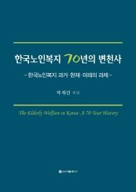 한국노인복지 70년의 변천사(양장본 HardCover)