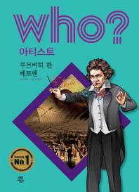 Who? 아티스트: 루트비히 판 베토벤