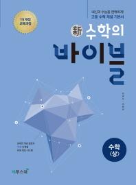고등 수학(상)(2020)(신 수학의 바이블)(양장본 HardCover)