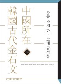 중국 소재 한국 고대 금석문(AKS 고전자료총서 15)(양장본 HardCover)