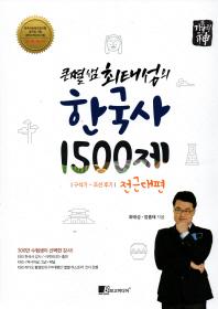 큰별샘 최태성의 한국사 1500제: 전근대편(기출의 신)