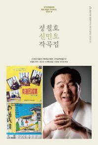 정철호 신민요 작곡집(CD1장포함)(국가무형문화재 청강 정철호 국악세계 1)