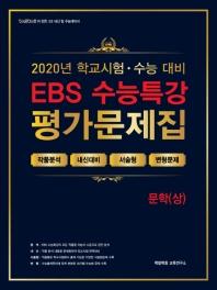고등 문학(상) 평가문제집(2020)(2021 수능대비)
