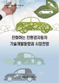 진화하는 친환경자동차 기술개발동향과 시장전망