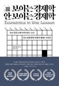 보이는 경제학 안보이는 경제학