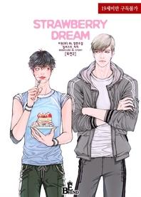 스트로베리 드림 (Strawberry Dream) (외전 2)