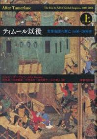 ティム-ル以後 世界帝國の興亡1400-2000年 上