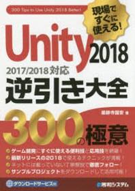 UNITY 2018逆引き大全300の極意 現場ですぐに使える!