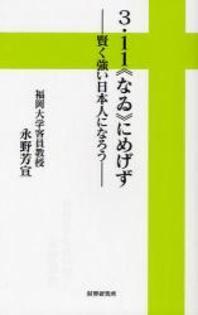 3.11《なゐ》にめげず 賢く强い日本人になろう