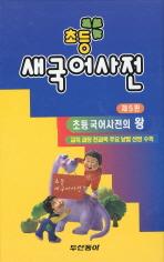 초등 새국어사전(제5판)(컬러판)(5판)
