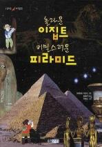 놀라운 이집트 비밀스러운 피라미드(즐거운 지식탐험)