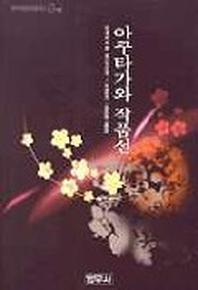 아쿠타가와 작품선(범우비평판세계문학선 43-1)