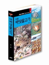 식용 바닷물고기(교학 미니가이드 7)(포켓북(문고판))