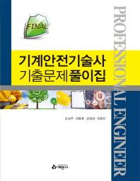 기계안전기술사 기출문제풀이집(Final)