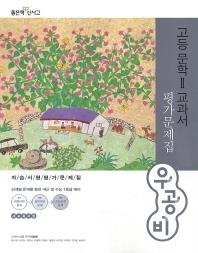 고등 문학 2 교과서 평가문제집(이숭원)(2013)