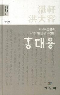 홍대용(실학박물관 실학인물총서 6)(양장본 HardCover)