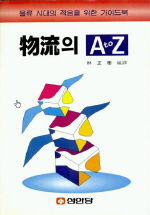 물류의 A to Z