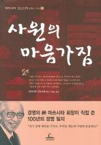 사원의 마음가짐(마쓰시타 고노스케 경영의 지혜 1)(양장본 HardCover)