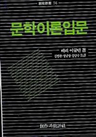 문학이론입문(창비신서 74) 재판(1988년)
