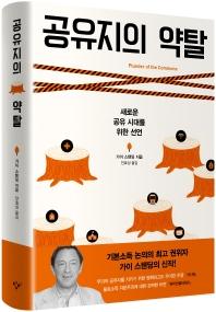 공유지의 약탈(양장본 HardCover)
