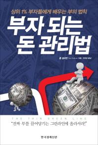 부자 되는 돈 관리법