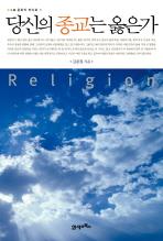 당신의 종교는 옳은가(문화의 바다로 1)