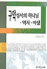 구약성서의 하나님.역사.여성