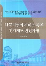 한국기업의 서비스 품질 평가제도 변천과정