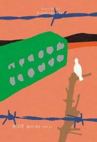 숨그네(문학동네 세계문학전집 10주년 기념 리커버 특별판)(세계문학전집 31)(양장본 HardCover)