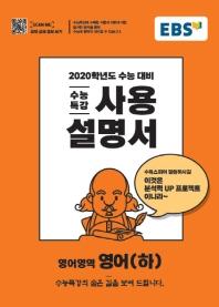 고등 영어영역 영어(하)(2020)(EBS 수능특강 사용설명서)