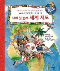 나의 첫 번째 세계지도(왜왜왜 어린이 과학책 시리즈 18)(양장본 HardCover)