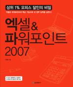 엑셀 파워포인트 2007(상위 1% 오피스 달인의 비밀)