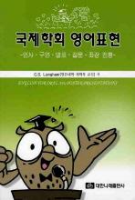 국제학회 영어표현