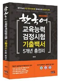 한국어 교육능력검정시험 기출백서 5개년 총정리